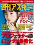 週刊アスキーNo.1294(2020年8月4日発行)