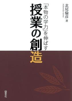 「本物の学力」を伸ばす授業の創造-電子書籍