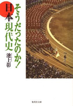 そうだったのか! 日本現代史-電子書籍
