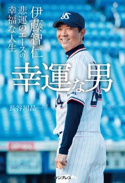 幸運な男――伊藤智仁 悲運のエースの幸福な人生-電子書籍