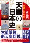 知識ゼロからの天皇の日本史