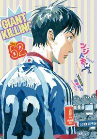 GIANT KILLING(52)