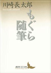 もぐら随筆(講談社文芸文庫)