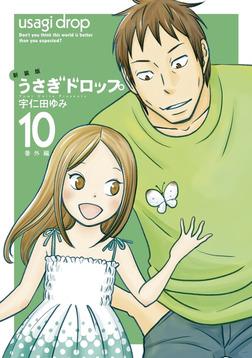 新装版 うさぎドロップ(10)番外編-電子書籍