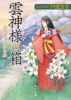 雲神様の箱 花の窟と双子の媛
