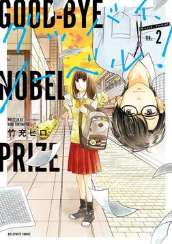 グッバイ、ノーベル!(2)-電子書籍