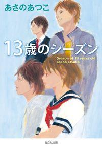 13歳のシーズン(光文社文庫)
