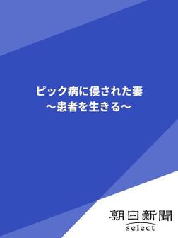 ピック病に侵された妻 ~患者を生きる~-電子書籍