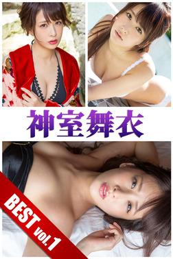 神室舞衣 BEST vol.1-電子書籍