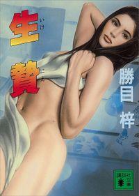 生贄(講談社文庫)