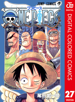 ONE PIECE カラー版 27-電子書籍