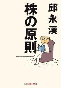 株の原則(光文社知恵の森文庫)