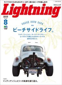 Lightning 2015年8月号 Vol.256
