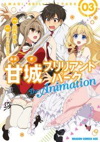 甘城ブリリアントパーク The Animation (3)