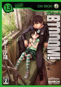 【期間限定 試し読み増量版】BTOOOM! 13巻