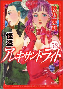 怪盗 アレキサンドライト(分冊版) 【第53話】-電子書籍