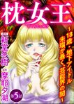 枕女王 ~18歳・地下アイドル未瑠が暴く、芸能界の闇~(分冊版) 【第5話】
