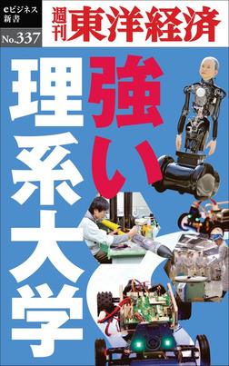 強い理系大学―週刊東洋経済eビジネス新書No.337-電子書籍