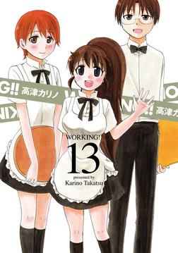 WORKING!! 13巻-電子書籍