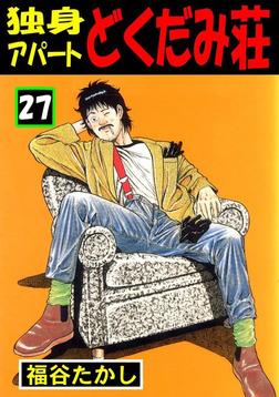 独身アパート どくだみ荘27-電子書籍