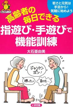 高齢者の毎日できる指遊び・手遊びで機能訓練-電子書籍