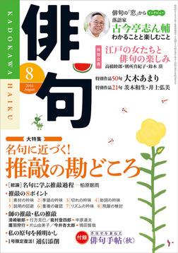 俳句 28年8月号-電子書籍