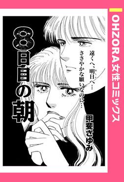 8日目の朝 【単話売】-電子書籍