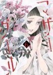 マザーグール(6)【電子限定特典ペーパー付き】