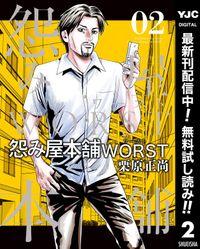 怨み屋本舗WORST【期間限定無料】 2