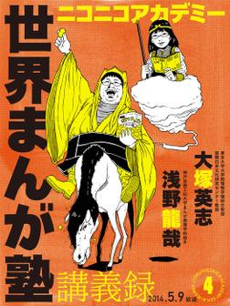 ニコニコアカデミー 世界まんが塾講義録 第4回-電子書籍