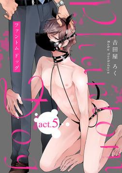 ファントムドッグ(5)-電子書籍