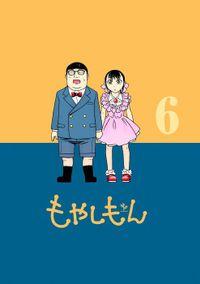 もやしもん(6)