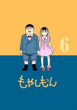 もやしもん(6)-電子書籍