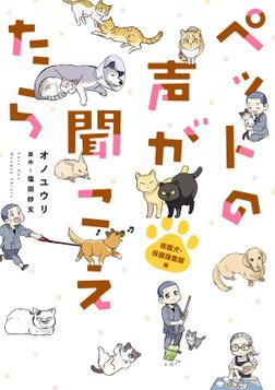 ペットの声が聞こえたら 保護犬・保護猫奮闘編-電子書籍