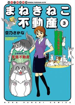 まねきねこ不動産 / 3-電子書籍