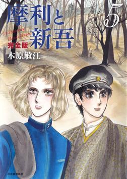 摩利と新吾 完全版 5-電子書籍