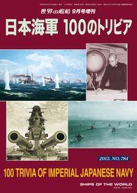 世界の艦船 増刊 第111集『日本海軍 100のトリビア』