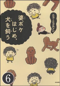 婆ボケはじめ、犬を飼う(分冊版) 【第6話】-電子書籍