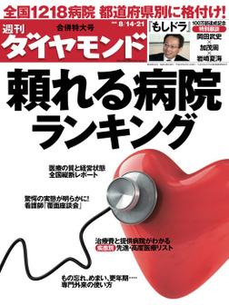 週刊ダイヤモンド 10年8月21日合併号-電子書籍