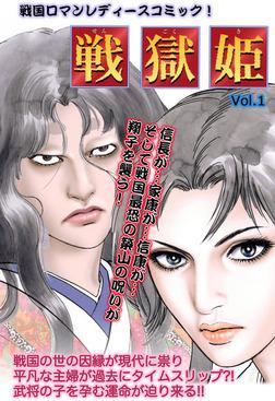 戦獄姫vol.1-電子書籍