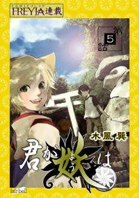 君が妖は『フレイヤ連載』 5話 向日葵の枯れる頃(3)