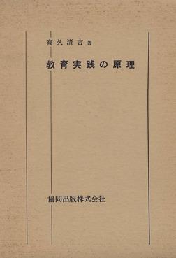 教育実践の原理-電子書籍