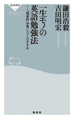 一生モノの英語勉強法-電子書籍