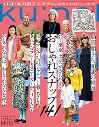 Ku:nel (クウネル) 2021年 9月号 [パリ・東京 センスがきらり光る おしゃれスナップ141]