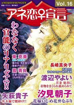 アネ恋♀宣言 Vol.16-電子書籍