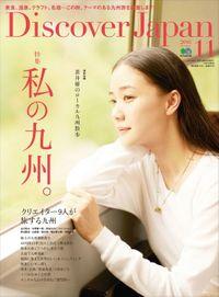 Discover Japan 2016年11月号「私の九州。」