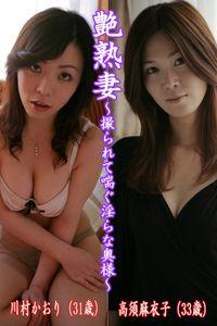 艶熟妻~撮られて喘ぐ淫らな奥様~川村かおり(31歳)・高須麻衣子(33歳)