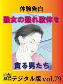 【体験告白】熟女の熟れ肢体を貪る男たち ~『艶』デジタル版~-電子書籍