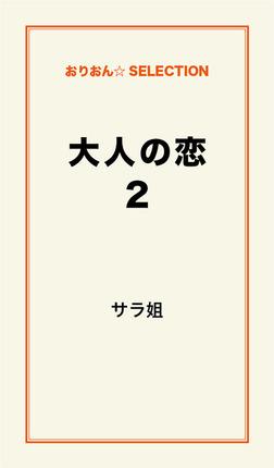 大人の恋2-電子書籍