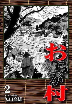 おらが村(2)-電子書籍